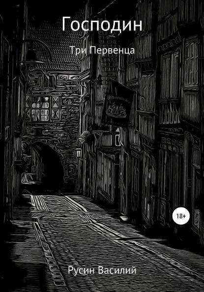 Фото - Василий Леонидович Русин Господин василий леонидович русин солдат