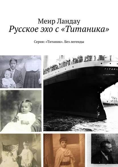 Меир Ландау Русское эхо с«Титаника». Серия: «Титаник». Без легенды исабеков д эхо легенды ай петри