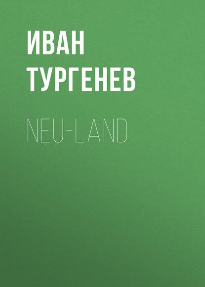 Фото - Иван Тургенев Neu-Land иван тургенев слобожане