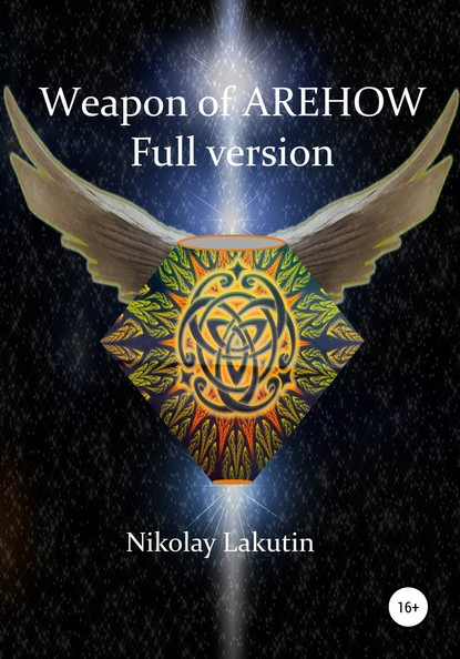 Фото - Nikolay Lakutin Weapon Of Olegov. Full version nikolay lakutin quest the drummer s soul all the parts complete collection