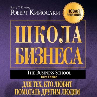 Роберт Кийосаки Школа бизнеса кийосаки роберт т школа бизнеса