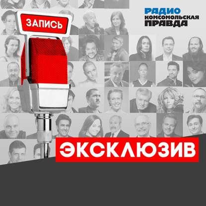 Радио «Комсомольская правда» Иван Охлобыстин: «Единственный шанс для меня проникнуть в рай - следом за женой»