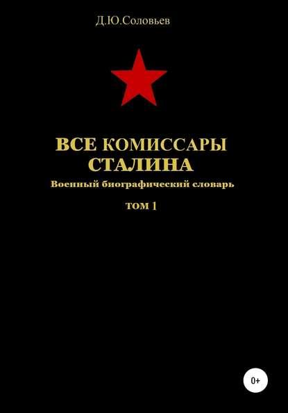 Денис Юрьевич Соловьев Все комиссары Сталина. Том 1 арзамаскин ю комиссары 1917 1942 гг