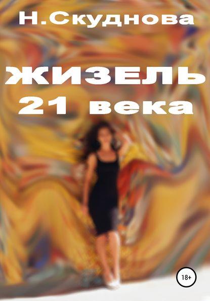 Наталья Ивановна Скуднова Жизель XXI века mustela цена в россии