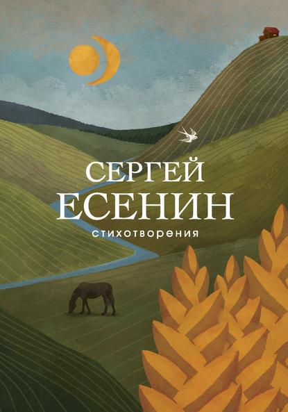 Сергей Есенин Стихотворения сергей есенин душа грустит о небесах