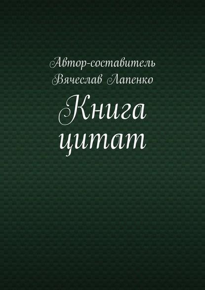 Вячеслав Лапенко Книга цитат справочники