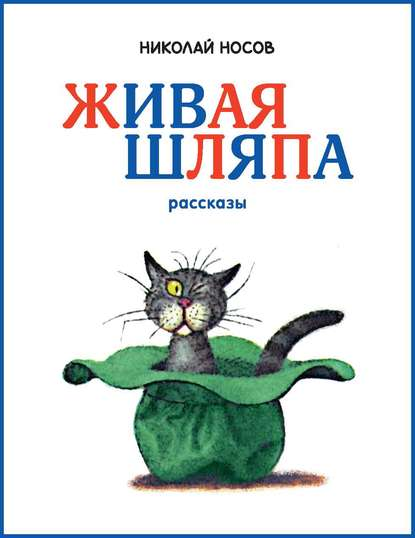 Николай Носов. Живая шляпа