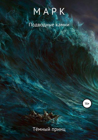 Фото - Темный Принц Марк: Подводные камни екатерина васина темный принц узы согласия