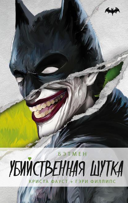 Фото - Криста Фауст Бэтмен. Убийственная шутка мур алан бэтмен убийственная шутка