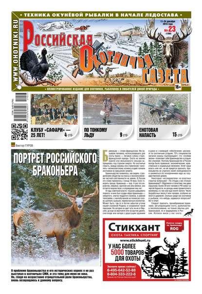 Российская Охотничья Газета 23-2019