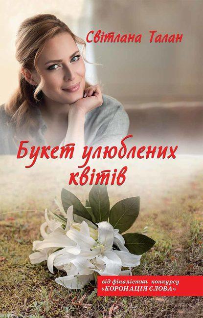 Светлана Талан Букет улюблених квітів тамара миансарова тамара миансарова лучшее