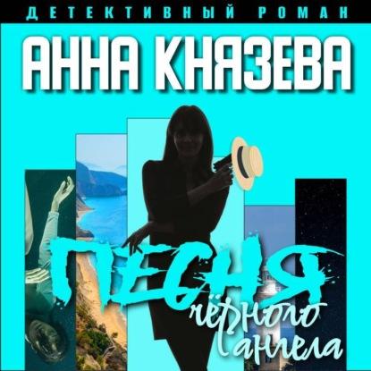 Князева Анна Песня черного ангела обложка