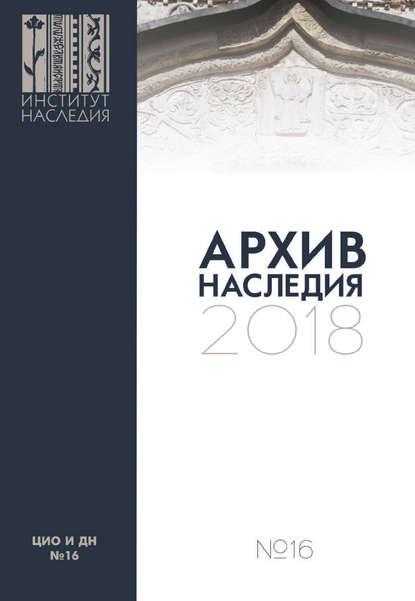 Сборник статей Архив наследия 2018. Выпуск 16 цена 2017