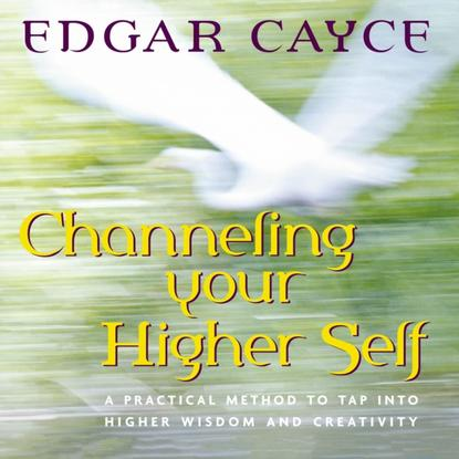 sophie saint thomas finding your higher self Эдгар Кейси Channeling Your Higher Self