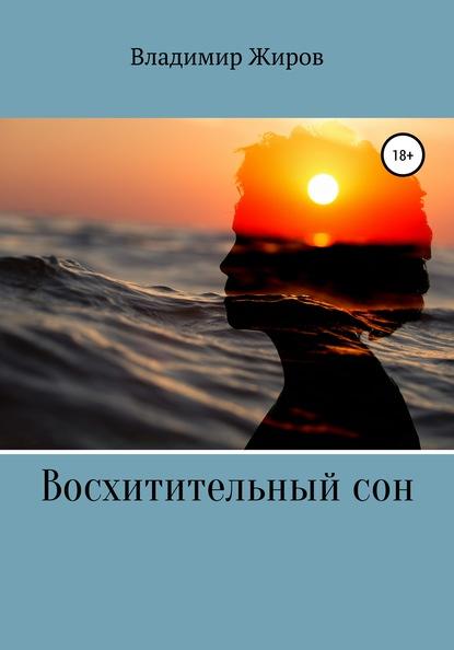 Фото - Владимир Николаевич Жиров Восхитительный сон владимир шилов сон разума