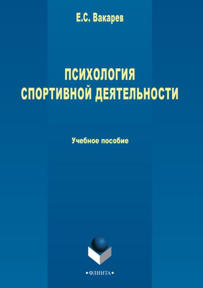 Е. С. Вакарев Психология спортивной деятельности е в тяглова воспитание в спортивной деятельности