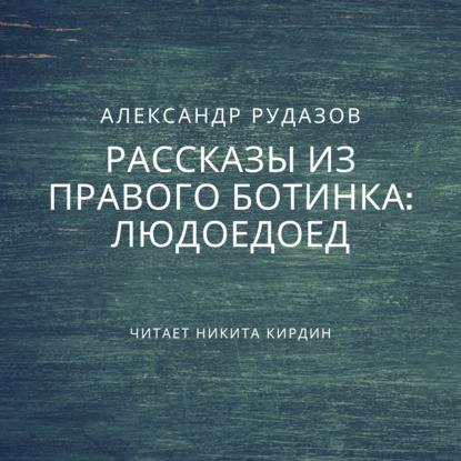 Людоедоед