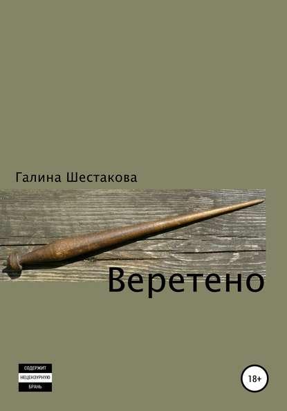 Веретено : Галина Шестакова