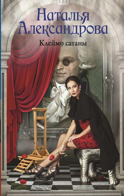 Наталья Александрова — Клеймо сатаны