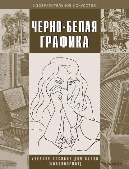 Н. П. Бесчастнов Черно-белая графика н н орехов производственная графика