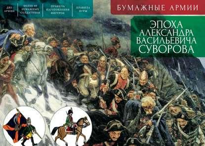 Сергей Зверев Бумажные армии. Эпоха Александра Васильевича Суворова сергей зверев король на именинах