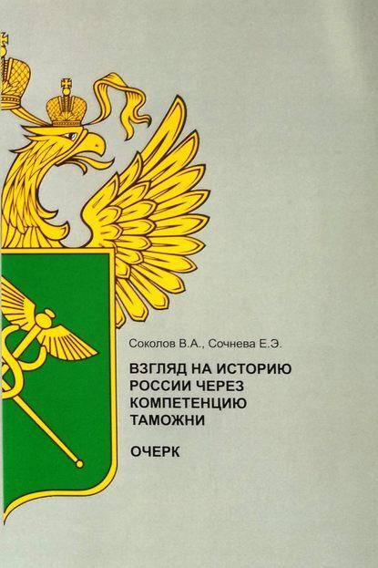 Взгляд на историю России через компетенцию таможни
