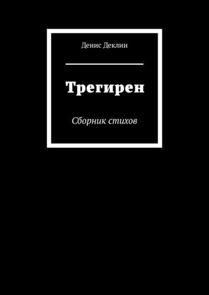 Денис Деклин Трегирен. Сборник стихов