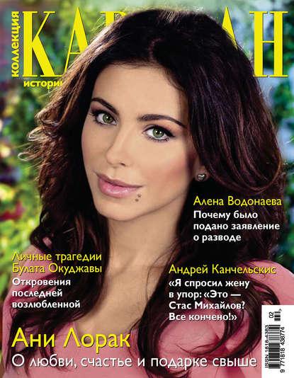 Группа авторов Коллекция Караван историй №02 / февраль 2013