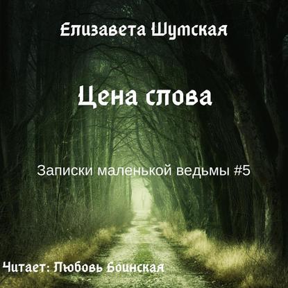 Елизавета Шумская Цена слова диакнеаль авен цена