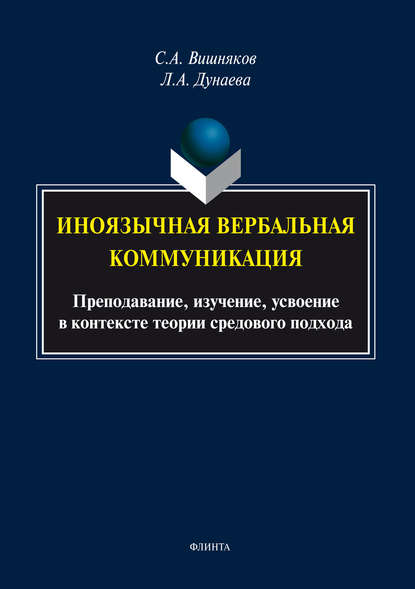 Фото - Сергей Вишняков Иноязычная вербальная коммуникация. Преподавание, изучение, усвоение в контексте теории средового подхода максим евгеньевич вишняков ночной воздух