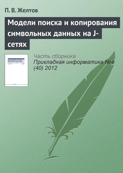 П. В. Желтов Модели поиска и копирования символьных данных на J-сетях