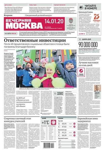 Редакция газеты Вечерняя Москва Вечерняя Москва 04-2020 вечерняя москва 2019 08 08t20 30