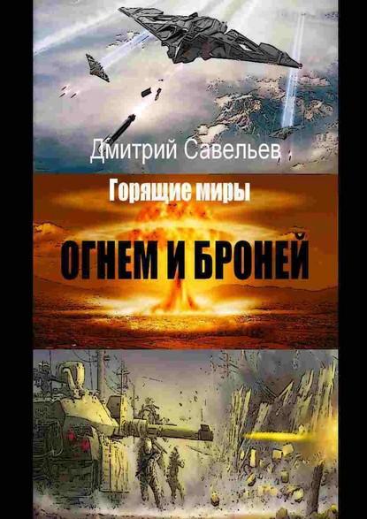 Дмитрий Савельев Огнём ибронёй дмитрий дашко тайны магического следствия