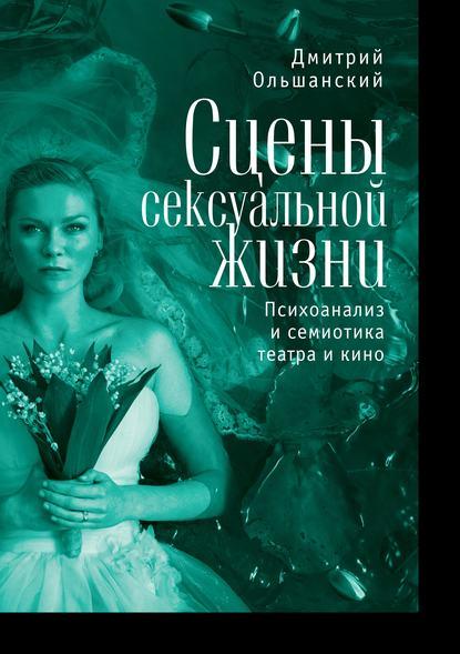 цена на Дмитрий Ольшанский Сцены сексуальной жизни. Психоанализ и семиотика театра и кино