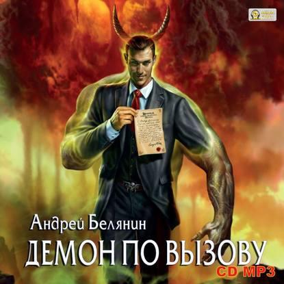 Фото - Андрей Белянин Демон по вызову printio ver thik her ek kom берегись я иду
