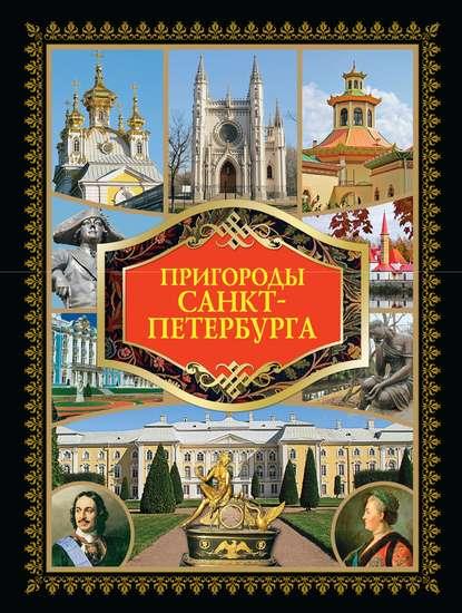 Отсутствует — Пригороды Санкт-Петербурга