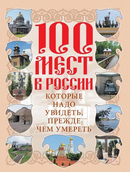 Отсутствует — 100 мест в России, которые надо увидеть, прежде чем умереть
