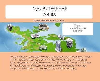 Наталья Ильина Удивительная Литва