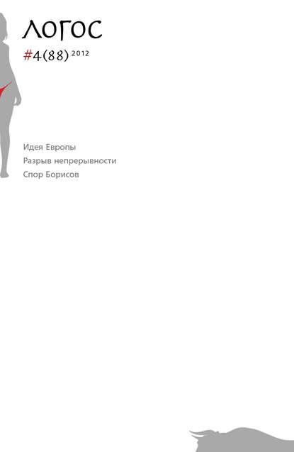 Группа авторов Журнал «Логос» №4/2012