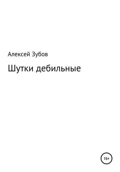 Фото - Алексей Николаевич Зубов Шутки дебильные алексей зубов рождение богини