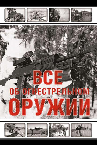 цена на Л. Е. Сытин Все об огнестрельном оружии