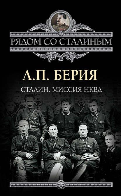 Лаврентий Берия Сталин. Миссия НКВД берия лаврентий павлович спасенные дневники и личный архив самое полное издание