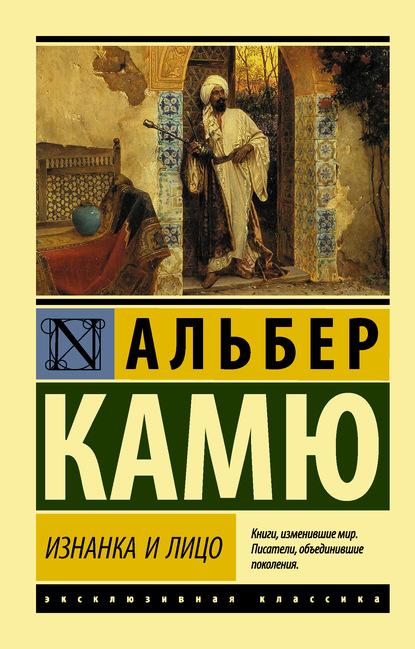 Альбер Камю. Изнанка и лицо