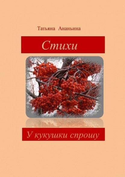 Татьяна Ананьина Укукушки спрошу оксана логашова лирические миниатюры