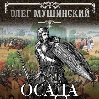 Мушинский Олег Владимирович Осада обложка
