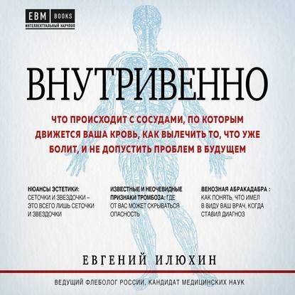 Илюхин Евгений Аркадьевич Варикоз, тромбоз, лимфостаз и другие заболевания вен, которые можно и нужно лечить обложка