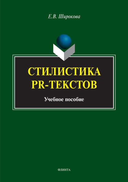Е. В. Широкова Стилистика PR-текстов 0 pr на 100