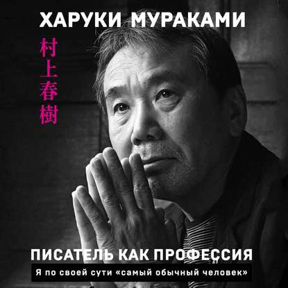 Мураками Харуки Писатель как профессия обложка