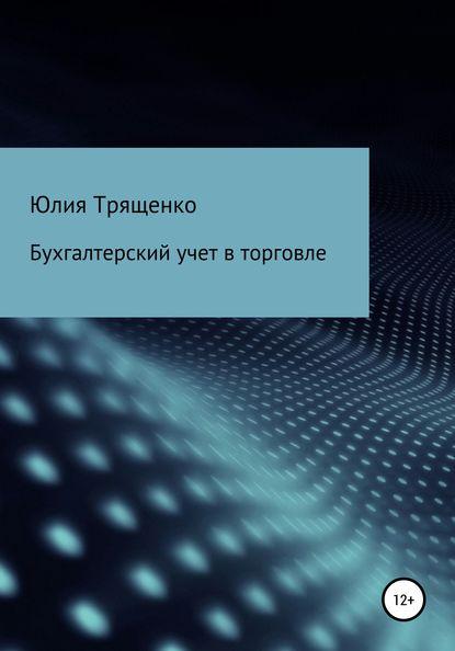 Юлия Трященко Бухгалтерский учет в торговле