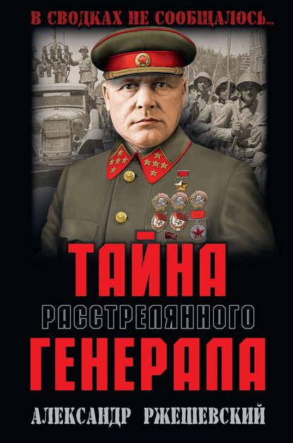 Фото - Александр Ржешевский Тайна расстрелянного генерала ржешевский а тайна расстрелянного генерала